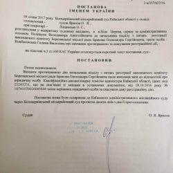 Суд першої інстанції скасував незаконну реєстраційну дію