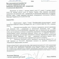 Міністерство юстиції скасувало незакону реєстраційну дію