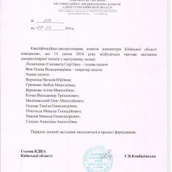 14 липня – чергове засідання КДКА Київської області