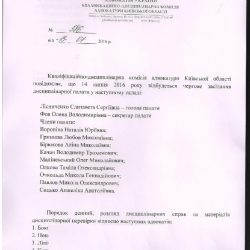 Порядок денний засідання Дисциплінарної палати КДКА Київської області від 14 липня 2016 року