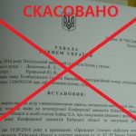 Апеляційний суд Києва підтвердив законність перебування В.Поліщука на посаді голови КДКА Київської області