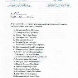 Список осіб, які склали іспит у вересні 2016 року