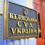 Верховний Суд України визначив адміністративну юрисдикцію справ у спорах, які виникають між адвокатами та КДКА