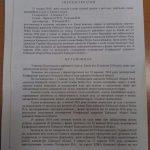Ухвала Апеляційного суду м. Києва, якою скасовано ухвалу Подільського районного суду м. Києва