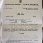 Київський апеляційний адміністративний суд залишив в силі постанову Білоцерківського міськрайонного суду Київської області