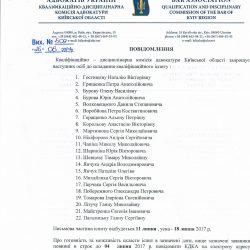 Список осіб допущених до складання кваліфікаційного іспиту 11.07.2017