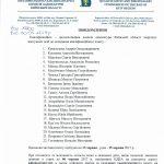 Список осіб допущених до складання кваліфікаційного іспиту 13.06.2017