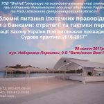 Юридичний семінар у місті Дніпро, при підтримці Національної асоціації адвокатів України та Ради адвокатів Дніпропетровської області
