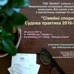 Юридичний семінар в Харкові
