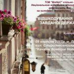 """ТОВ """"ВіеНеС"""" запрошує Вас взяти участь в семінарі з підвищення кваліфікації, що відбудеться 09 вересня 2017 року у місті Львів"""
