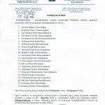 Список осіб допущених до складання кваліфікаційного іспиту 13.03.2018