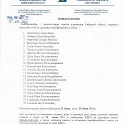 Список осіб допущених до складання кваліфікаційного іспиту 23.01.2018