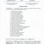 Список осіб допущених до складання кваліфікаційного іспиту 16.05.2018.