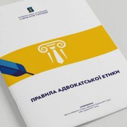Нові ПАЕ як дзеркало адвокатського самоврядування в Україні.