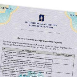 До Єдиного реєстру адвокатів будуть вносити дані про стаж та спеціалізацію адвоката