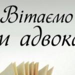 Вітаємо з Днем адвокатури України!