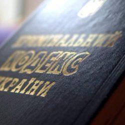 Набули чинності зміни до Кримінального кодексу, які встановлюють мінімальний вік статевого повноліття.