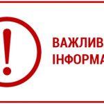 Щодо заяв Військової прокуратури та Національної поліції про викритті на хабарі члена КДКА Київської області.