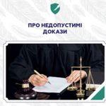 """Опубліковані методичні рекомендації для адвокатів """"Про недопустимі докази"""""""