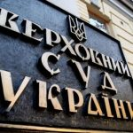 Велика Палата ВС вирішила виключну правову проблему щодо наслідків несвоєчасного розкриття документів НСРД у порядку ст. 290 КПК України