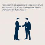 Постанова ККС ВС щодо звільнення від кримінальної відповідальності у зв'язку з примиренням винного з потерпілим