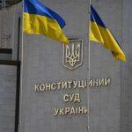 Конституційний Суд надав висновок у справі щодо скасування адвокатської монополії