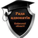 Інформація щодо семінарів та вебінарів для адвокатів Київської області