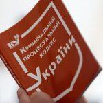 Рада удосконалила процедуру внесення змін до Кримінального кодексу та КПК