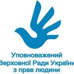 Про адвокатські запити та позицію Офісу Уповноваженого ВРУ з прав людини – експерт