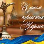 КДКА Київської області вітає з Днем юриста!