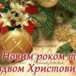КДКА Київської області вітає з Новим роком та Різдвом Христовим!