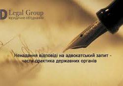 Адвокатські запити: практика Шевченківського районного суду м.Києва (2020)