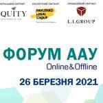 IV Cудовий форум Асоціації адвокатів України