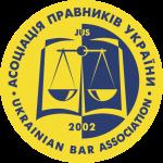 АПУ заявила про неприпустимість втручання в діяльність органів адвокатського самоврядування