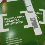 У НААУ стурбовані законопроектами Мін'юсту щодо безоплатної правничої допомоги