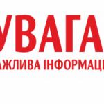Увага! 14.10.2021 та 15.10.2021 року КДКА Київської області працювати не буде!